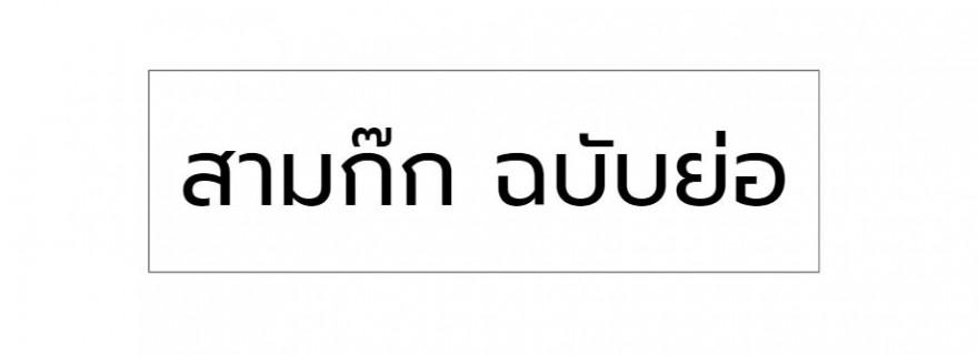 samkok
