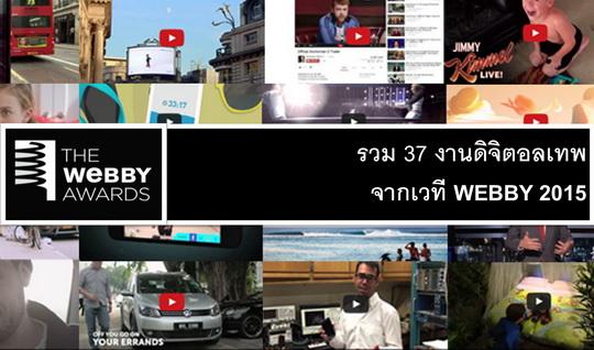 webby-2015