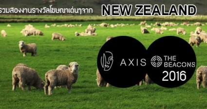 axis-thebeacons2016