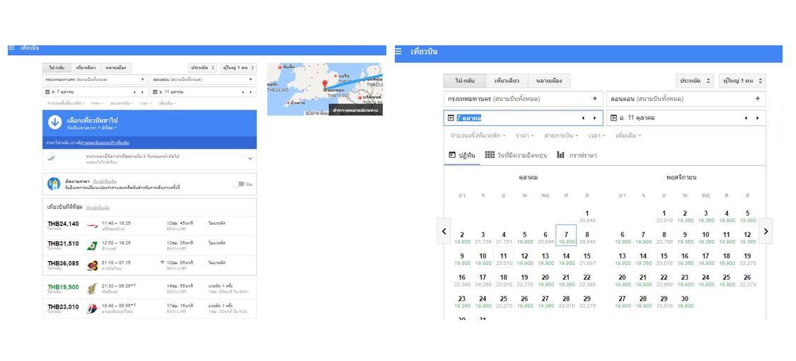 google-flight-review-02