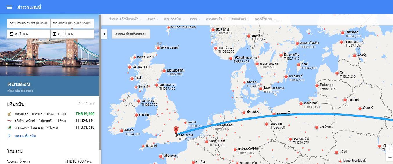 google-flight-review-05