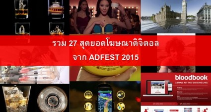 digital-adfest-2015