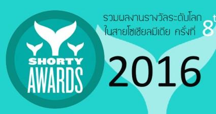 shorty-2016