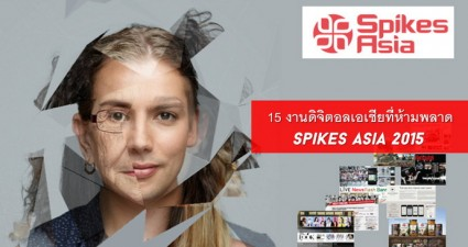 spikes-asia-2015
