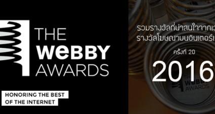 webby2016