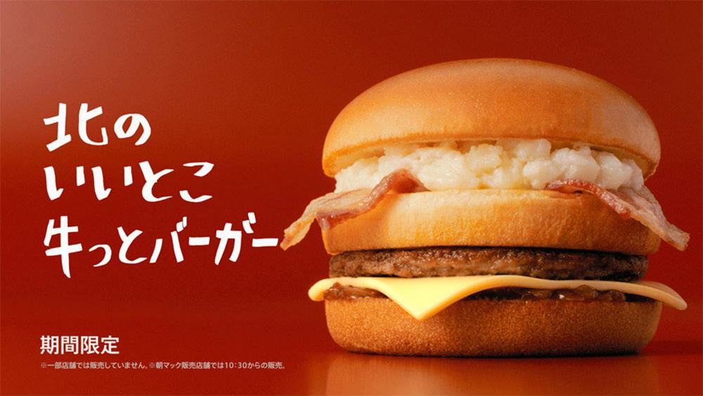 ภาพจาก http://www.japanbullet.com/news/man-who-won-mcdonald-s-burger-naming-contest-is-1-in-5-million