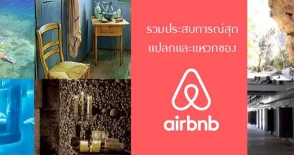 airbnb_column
