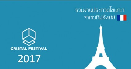 cristal festival 2017